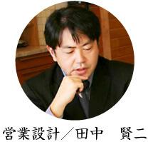 営業設計/田中賢二