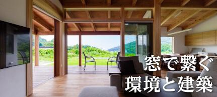 窓で繋ぐ環境と建築
