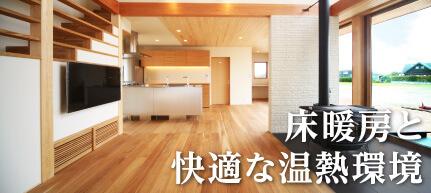 床暖房と快適な温熱環境