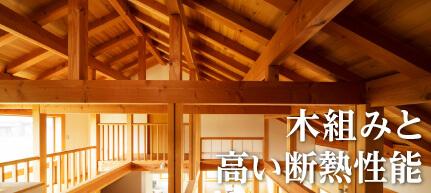木組みと高い断熱性能