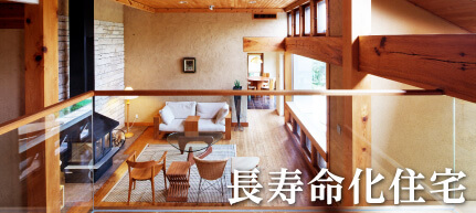 長寿命化住宅
