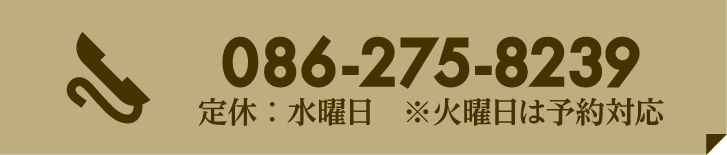 086-275-8239