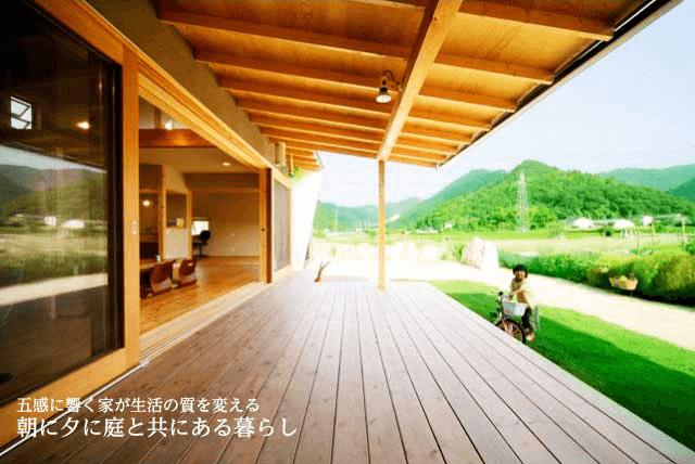 五感に響く家が生活の質を変える 朝に夕に庭と共にある暮らし