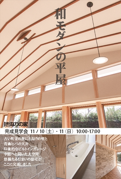 M邸見学会_20181110-11