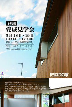 2019/5/18-19見学会イメージ1